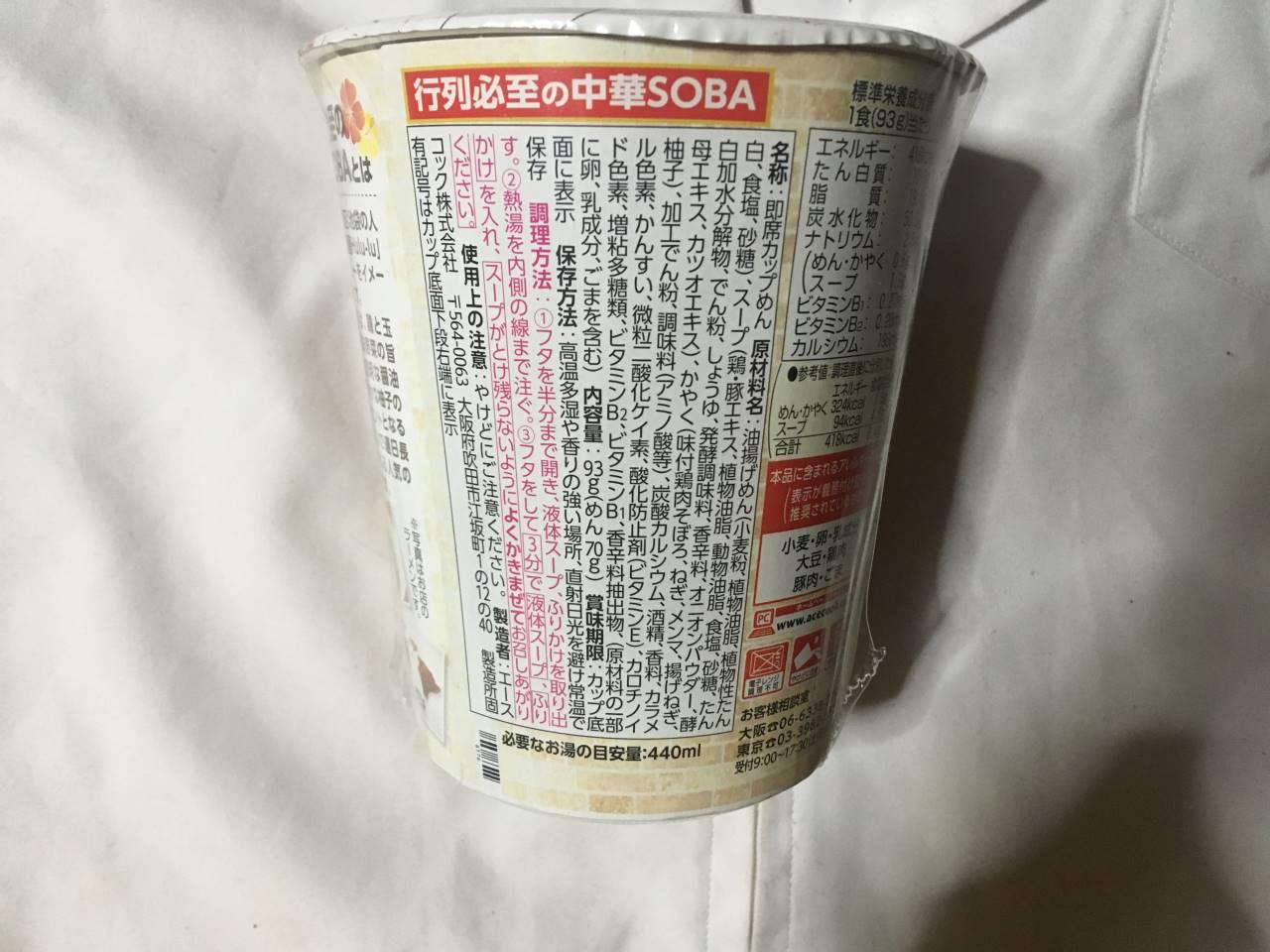 原材料表示|エースコック「東京・池袋 Hulu-lu監修の一杯行列必死の中華SOBA」