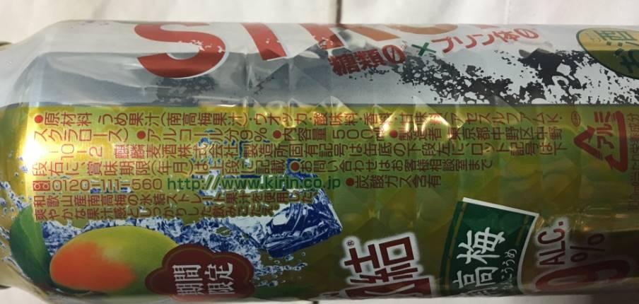 原材料表示 キリン 氷結STRONG 南高梅