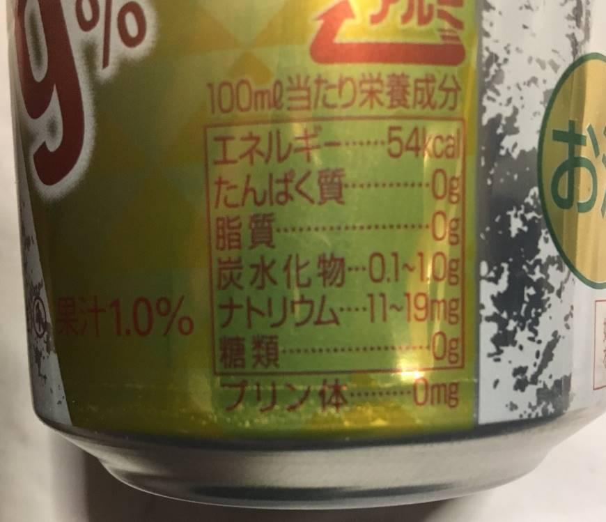 栄養成分表示 キリン 氷結STRONG 南高梅