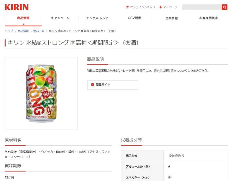 キリン 氷結®ストロング 南高梅<期間限定>(お酒)