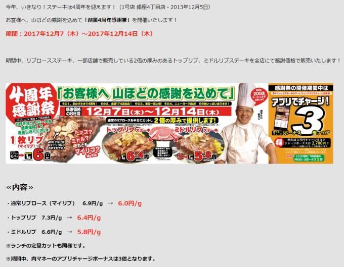 いきなり! - HOME | いきなり!ステーキ「創業4周年感謝祭開催中!」