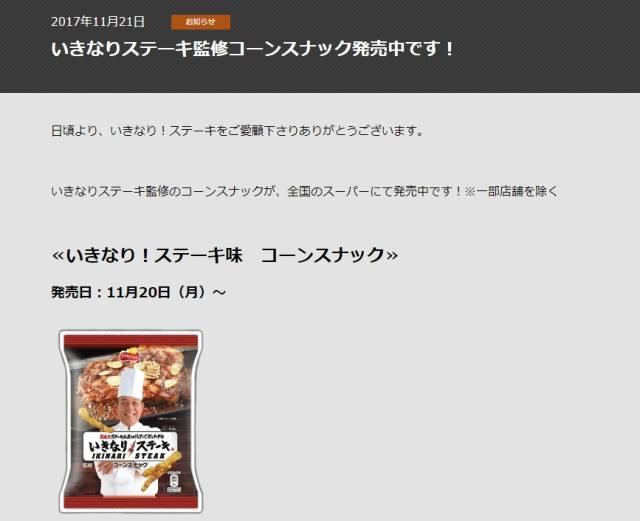 いきなりステーキ監修コーンスナック発売中です! | いきなり!ステーキの公式サイト