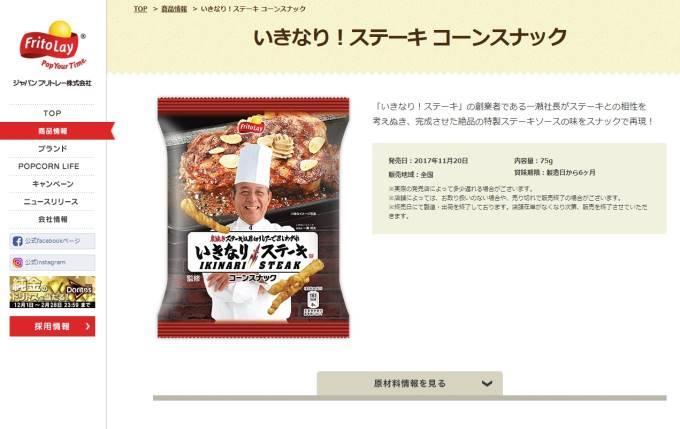 いきなり!ステーキ コーンスナック|商品情報|ジャパンフリトレー株式会社