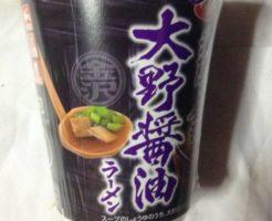 北陸 金沢 大野醤油ラーメン|サッポロ一番
