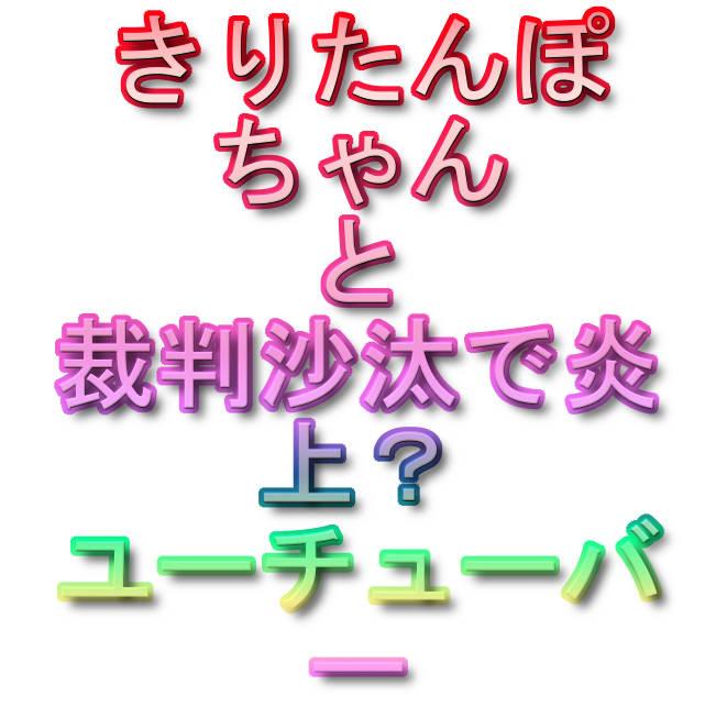 文字「きりたんぽちゃんと裁判沙汰で炎上?|ユーチューバー」