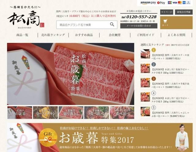 松商オンラインショップ限定!関西三大和牛の食べ比べを実現!!【松商】