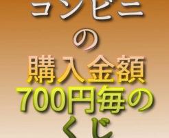 文字「コンビニの購入金額700円毎のくじ」