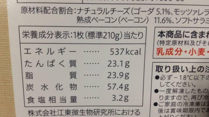 熟成ベーコン ミート ピザ(セブンイレブン)の栄養成分表示