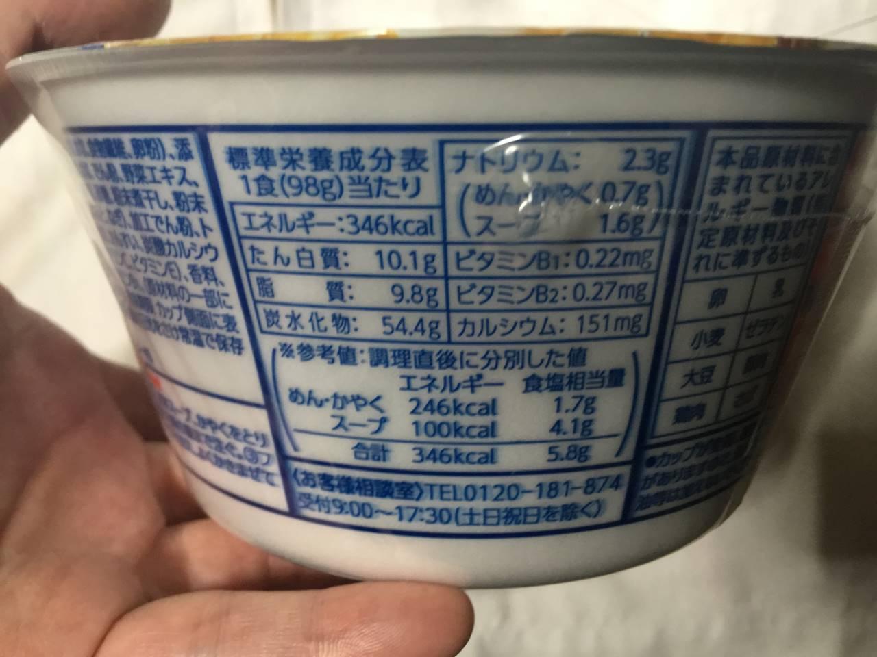 栄養成分表示 マルちゃん麺づくり魚介とんこつ醤油