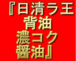 文字「『日清ラ王背油濃コク醤油』」