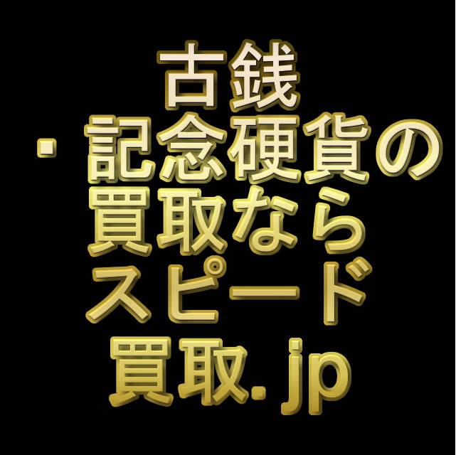文字「古銭・記念硬貨の買取ならスピード買取.jp」