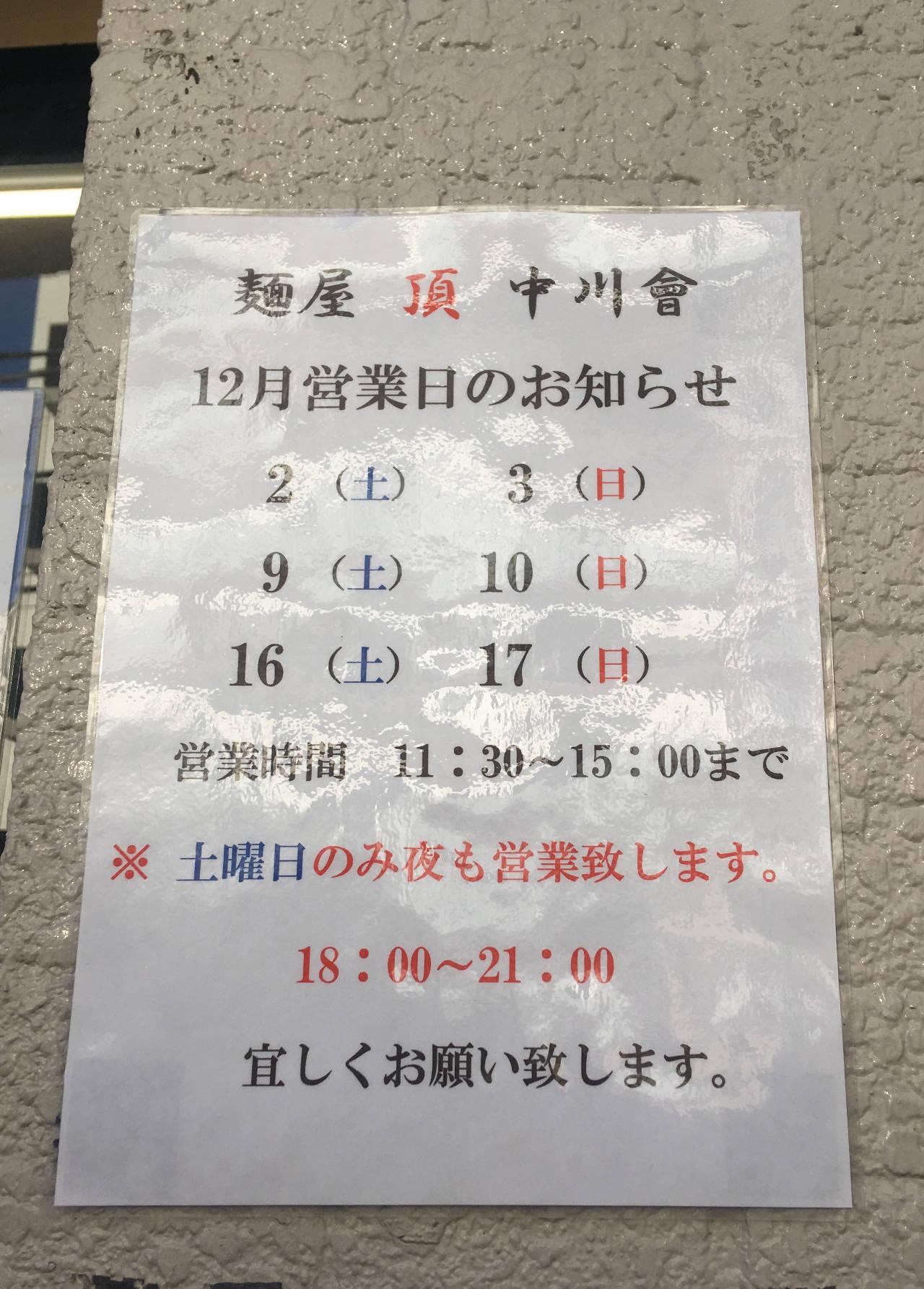 「麺屋 頂 中川會」の営業日のお知らせ