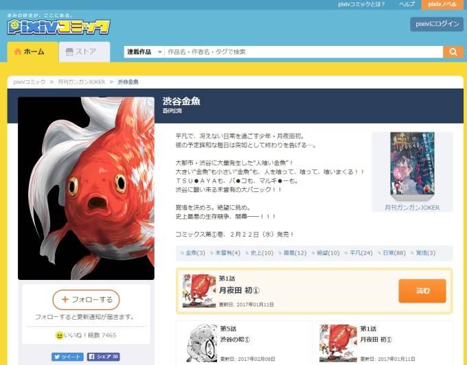 渋谷金魚 - pixivコミック | 無料連載マンガ