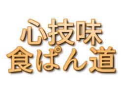 文字「心技味・食ぱん道」