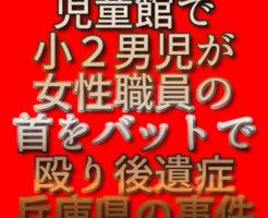 文字「児童館で小2男児が女性職員の首をバットで殴り後遺症|兵庫県の事件」