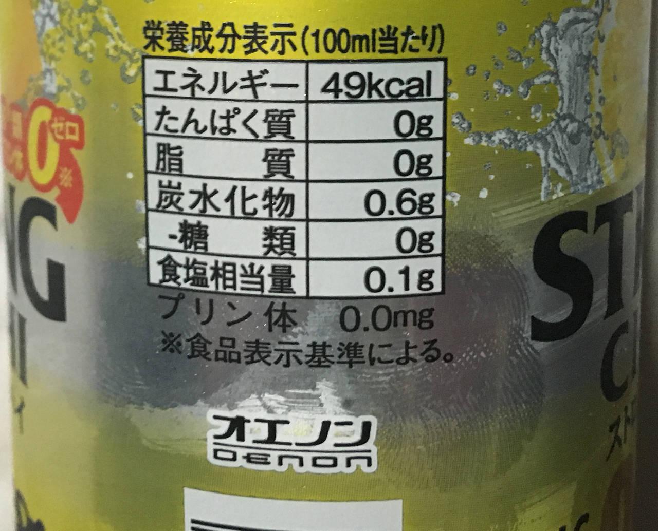 栄養成分表示 ストロングチューハイ レモン350ml(まいばすけっとで購入)