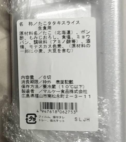 蛸タタキ スライス