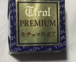 チロルチョコ プレミアム生チョコ仕立て