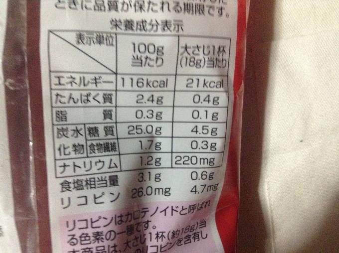 トマトケチャップの栄養成分表示