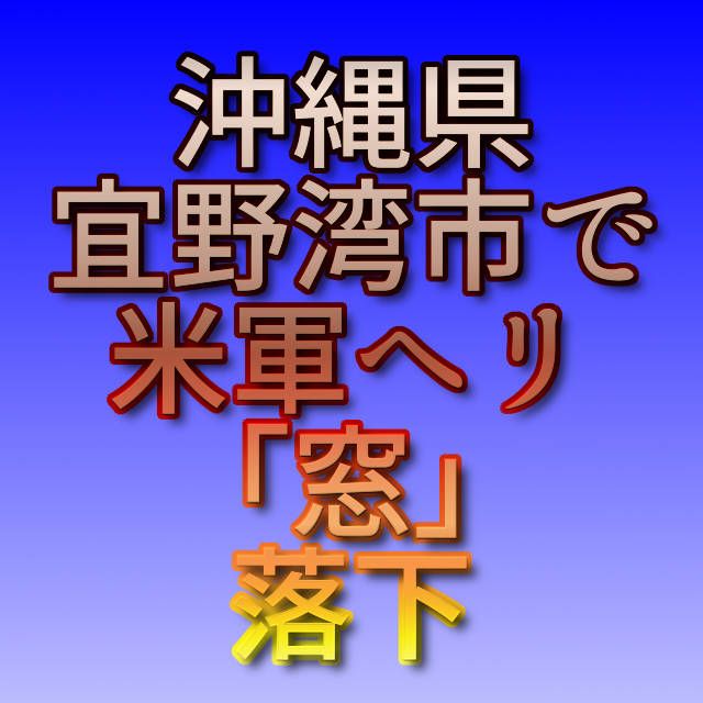 文字『沖縄県宜野湾市で米軍ヘリ「窓」落下』