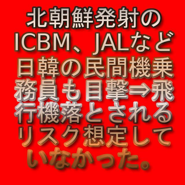 文字『北朝鮮発射のICBM、JALなど日韓の民間機乗務員も目撃⇒飛行機落とされるリスク想定していなかった。』