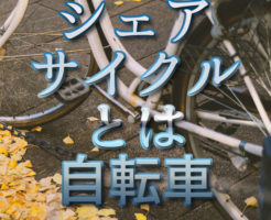 文字「シェアサイクルとは 自転車」