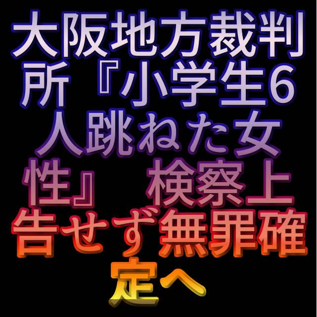 文字「大阪地方裁判所『小学生6人跳ねた女性』 検察上告せず無罪確定へ」