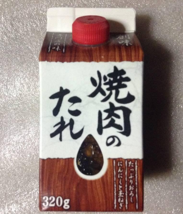 創味焼肉のたれ(パッケージ写真)