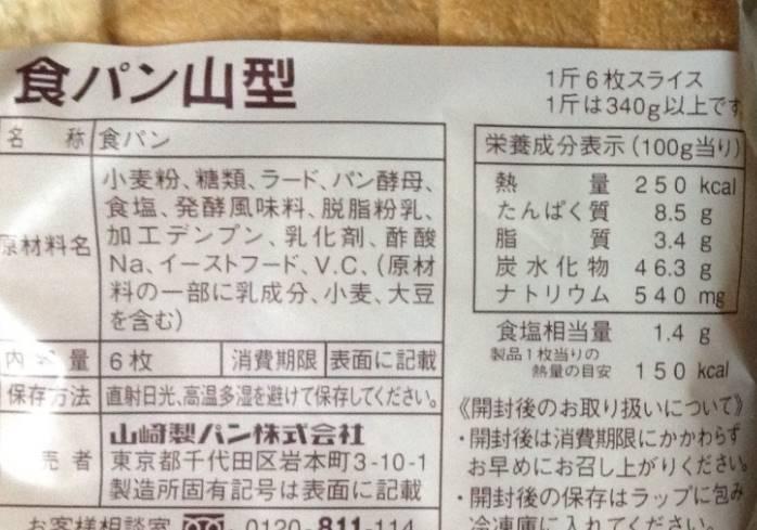山型食パン(山崎製パン株式会社)