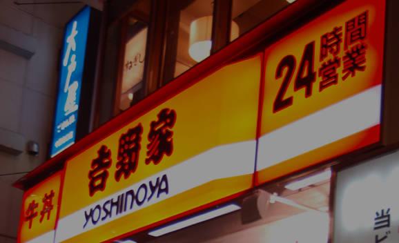 吉野家の店の看板