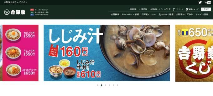 2017年12月吉野家の、しじみ汁の告知