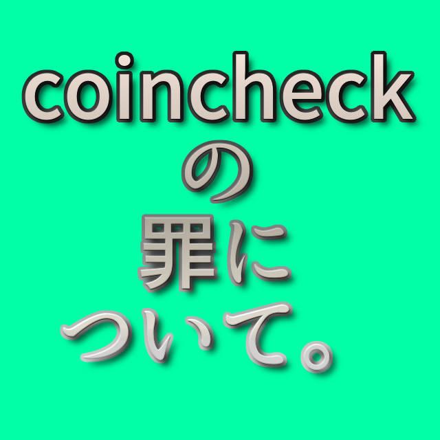 文字「coincheckの罪について。」