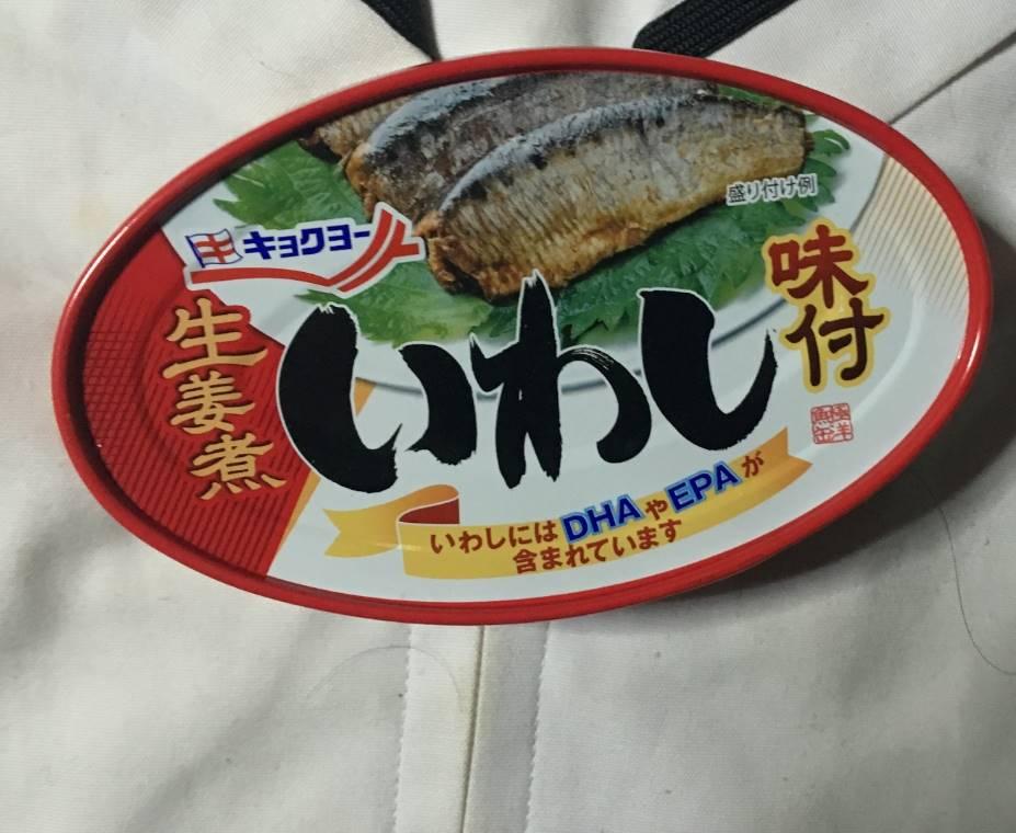 パッケージ:いわし味付け生姜煮(缶詰)食べてみた|キョクヨー