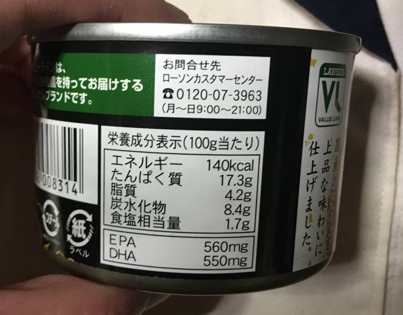 いわし味付 Value Line