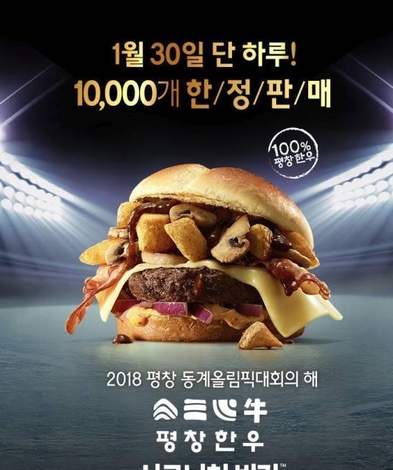 2018平昌五輪の韓国マクドナルドが100%平昌韓牛で作った、「平昌バーガー」