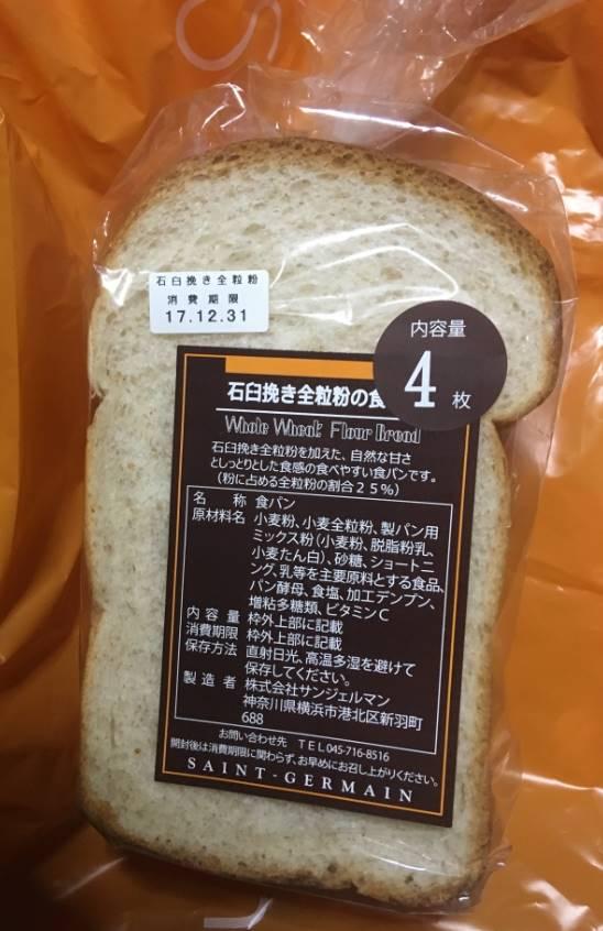 サンジェルマンで購入した全粒粉の食パン
