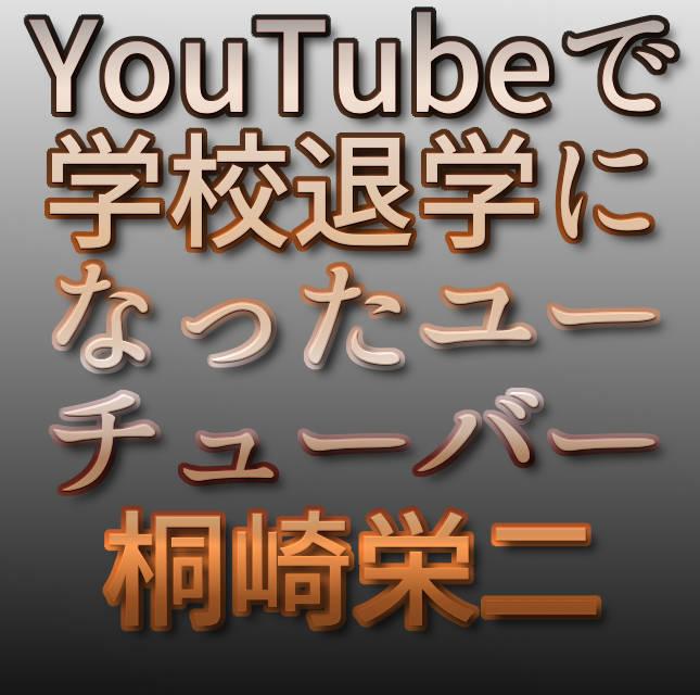 文字『YouTubeで学校退学になったユーチューバー 桐崎栄二』