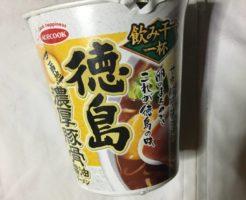 徳島濃厚豚骨醤油ラーメン|エースコック飲み干す一杯