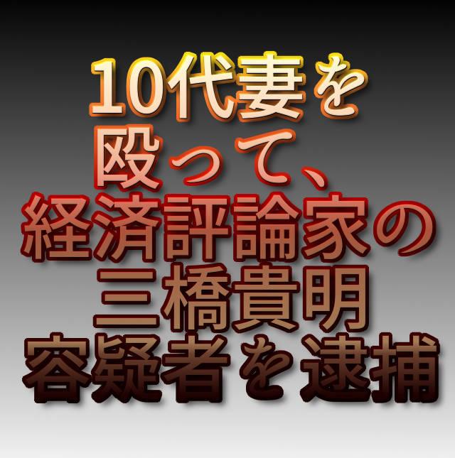 文字「10代妻を殴って、経済評論家の三橋貴明容疑者を逮捕」