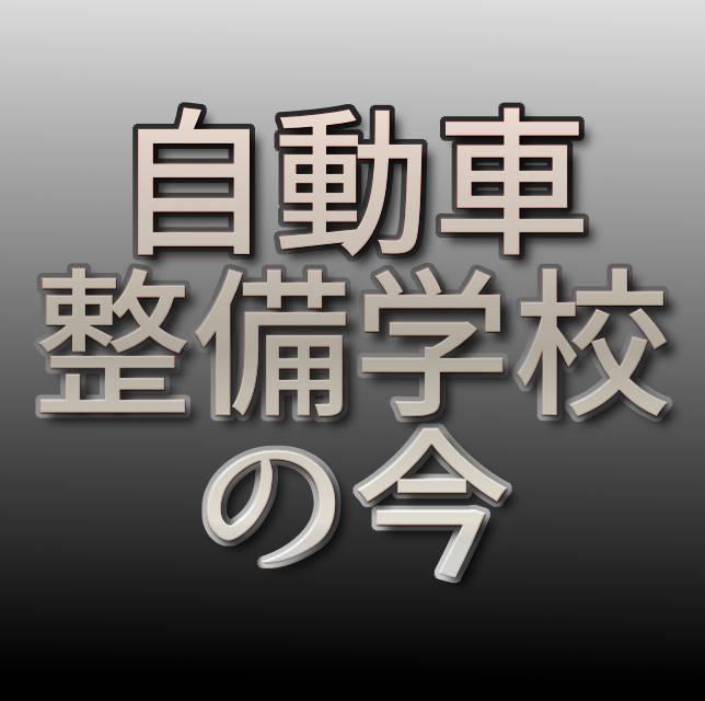 文字「自動車整備学校の今」