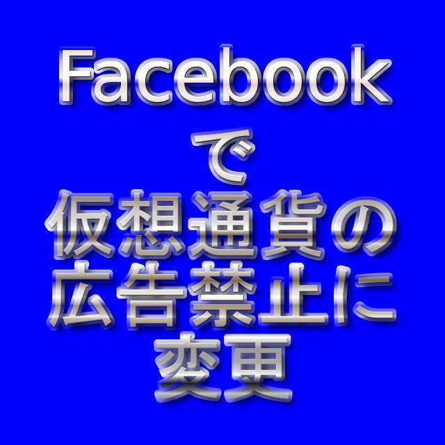文字「Facebookで仮想通貨の広告禁止に変更」