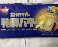 ココナッツサブレ発酵バター 日清食品