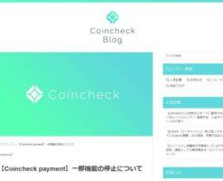 【Coincheck payment】一部機能の停止について