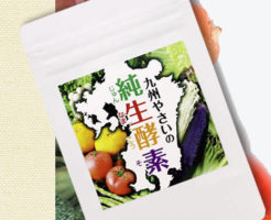 九州野菜の純生酵素サプリで痩せ体質をサポート!