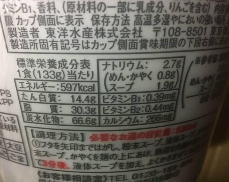 栄養成分表示:マルちゃんごつ盛り担々麺