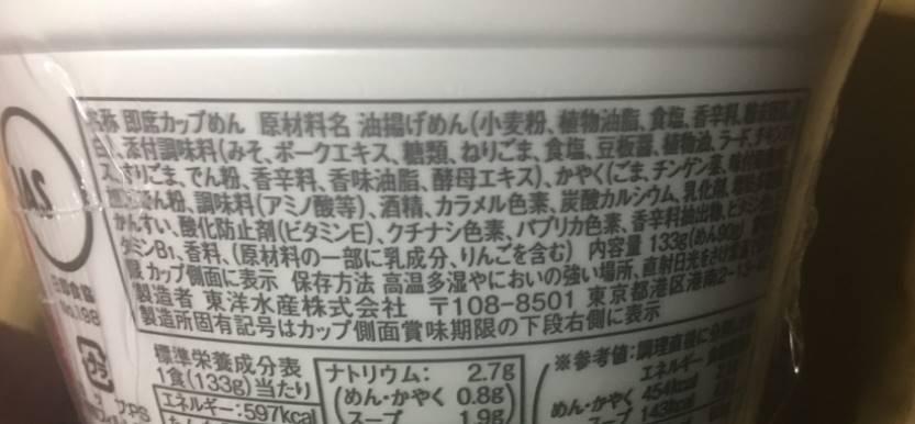 原材料表示:マルちゃんごつ盛り担々麺