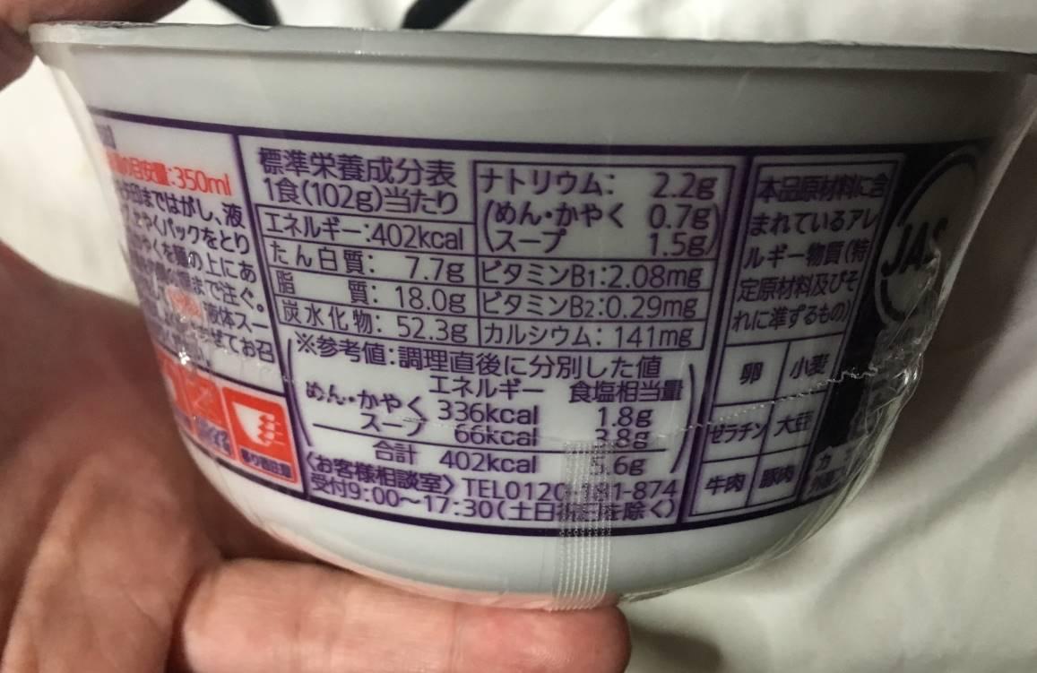栄養成分表示 牛すきうどん|マルちゃん