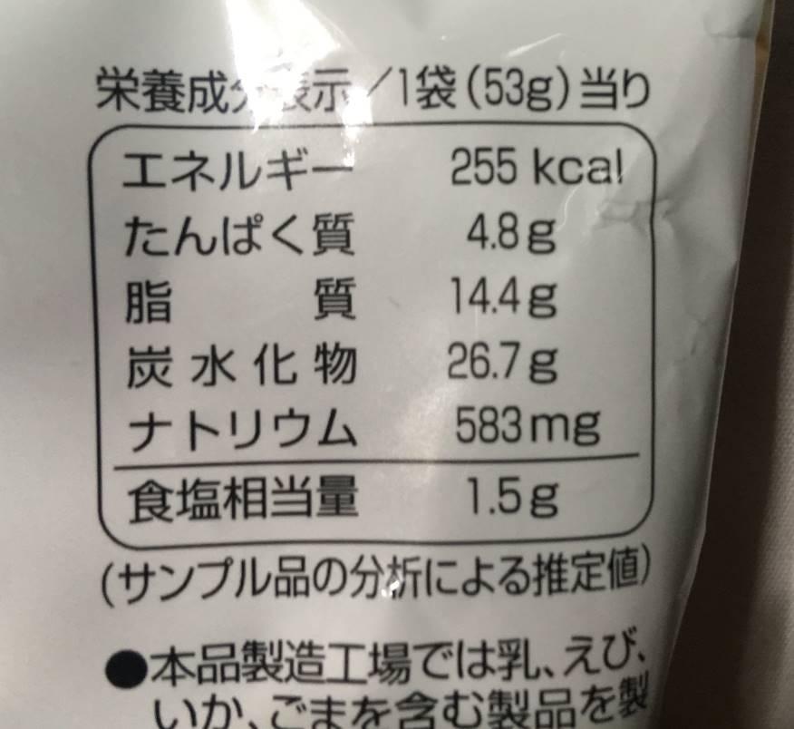 栄養成分表示 ひとくちソースカツ