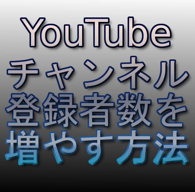 文字『YouTubeチャンネル登録者数を増やす方法』