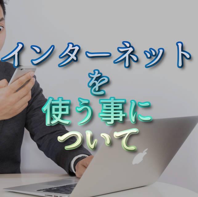 文字「インターネットを使う事について」